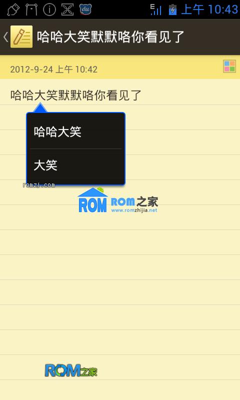 [百度云ROM]Google Nexus S 流畅 省电 全新体验[2012.11.12更新]截图