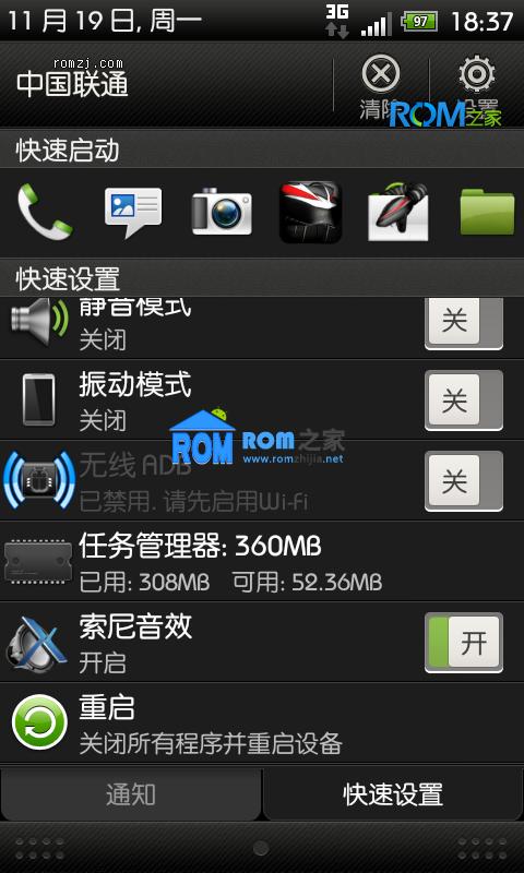 HTC One V Remix Sense RC3 强势来袭 4.0.4 Sense4.1 毒蛇微调 新皮肤 优化 流畅截图