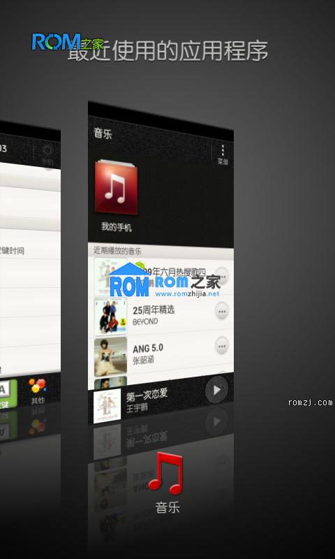 HTC One V Budlet Sense 高级设置 全新主题 极度流畅 微博键支持截图