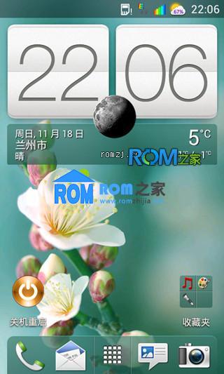 HTC Desire V 精简 美化 优化 动态天气锁屏 归属地截图