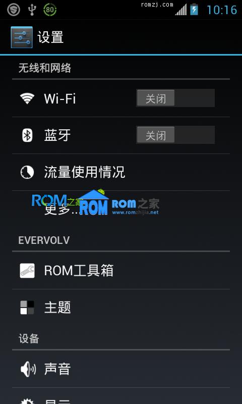 HTC EVO 4G Evervolv 4.1.2 源码编译 相机摄像正常 优化 精简截图
