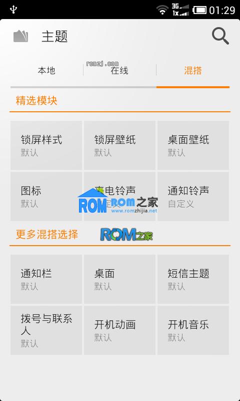 HTC EVO 4G 稳定移植 MIUI V4 2.11.9 3D相机 优化 流畅截图