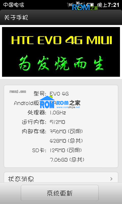 HTC EVO 4G MIUI 超长待机 超流畅 稳定 无bug截图