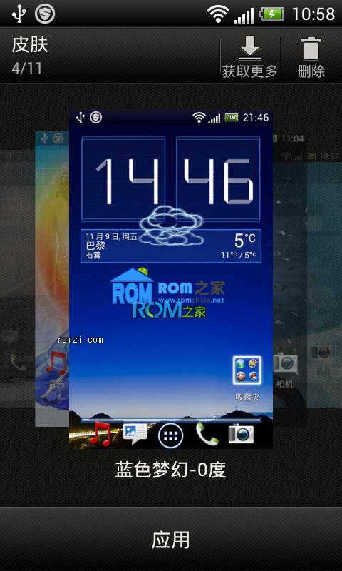 HTC G10 安卓4.0.4 Sense4.1 轰10终结者 经典战机系列 快速 稳定截图