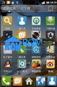 HTC G13 稳定流畅 适度精简 长期使用截图