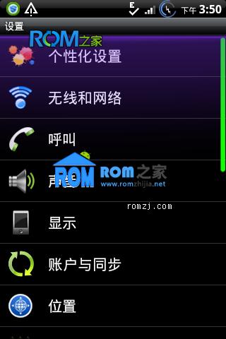 HTC G13 sense4.0时钟完美 魔音音效 性能优化 流畅稳定截图