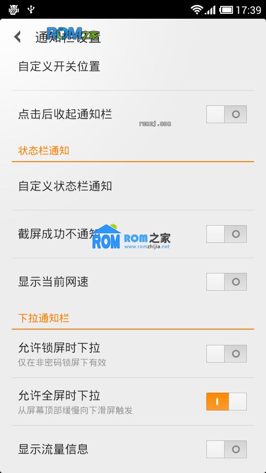 [开发版]MIUI 2.11.23 ROM for HTC Incredible S 优化 流畅截图