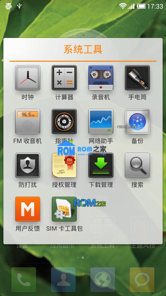 [开发版]MIUI 2.11.23 ROM for HTC EVO 3D(GSM) 优化 流畅截图