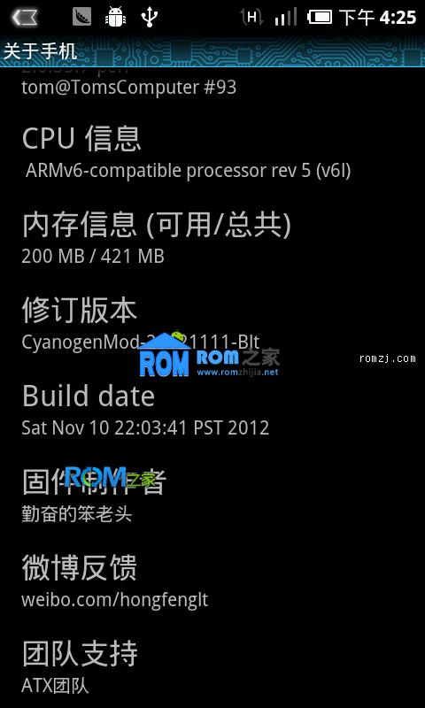 中兴 V880 11月11 内存优化 流畅顺滑 精简优化 美化卡刷包 截图