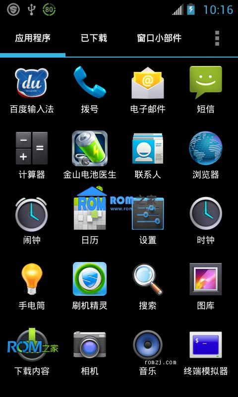 HTC Incredible 2 Evervolv最新源码编译制作 精简 优化 稳定截图