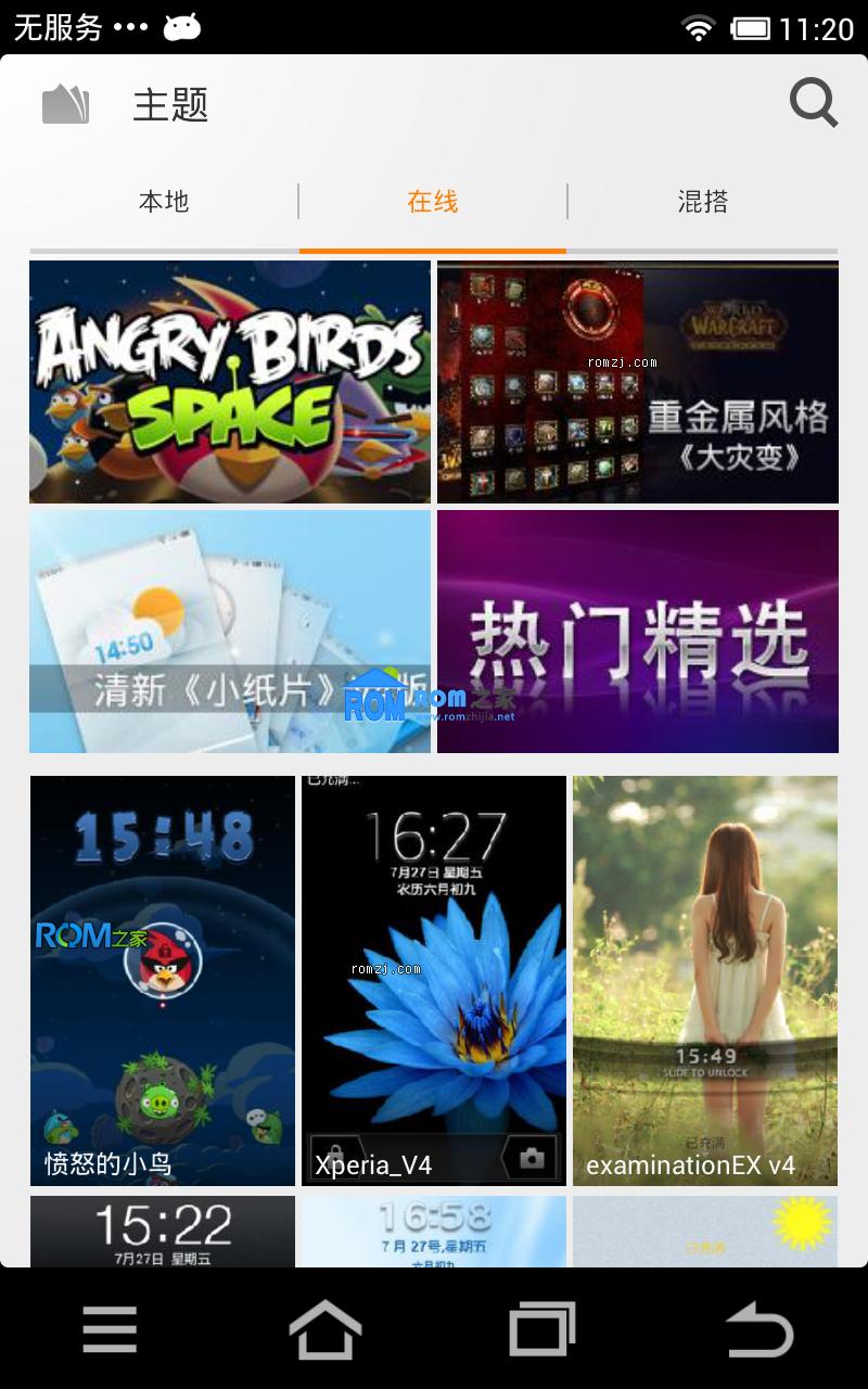 [开发版]MIUI 2.11.23 ROM for Galaxy S III I9300 优化 流畅截图