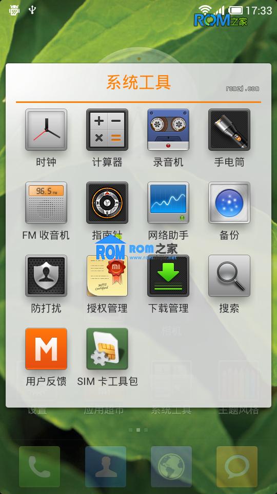 [开发版]MIUI 2.11.23 ROM for Galaxy II i9100 优化 流畅截图