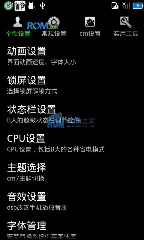 中兴 V880 windows 8 v2 lewa内核 精简 省电 稳定截图