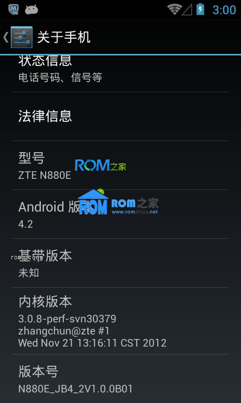 中兴 N880E 官方4.2卡刷体验版 精简 优化 推荐使用截图