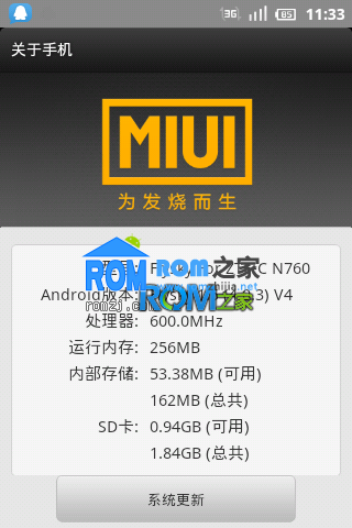 中兴 N760 基于MIUI修改 安卓4.0风格 华丽 流畅 截图