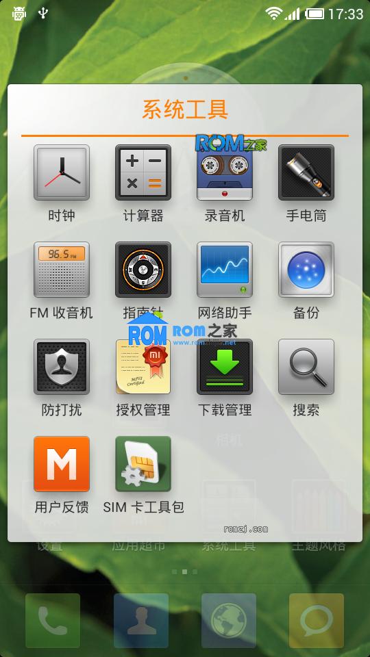 [开发版]MIUI 2.11.23 ROM for 中兴 U970 精简 流畅截图