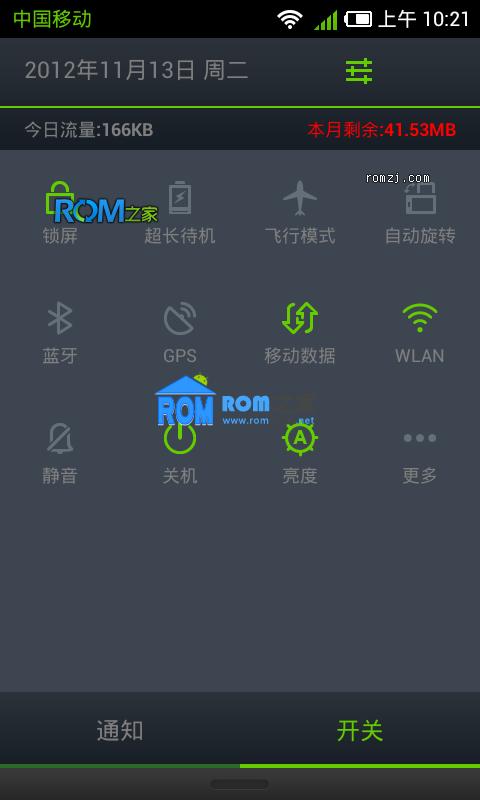 乐蛙OS第五十五期 LeWa_ROM_ZTE_V970 优化 新增多项实用功能截图