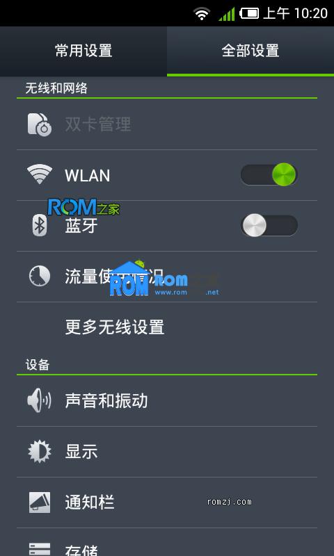 乐蛙OS第五十五期 LeWa_ROM_ZTE_V889M 优化 新增多项实用功能截图