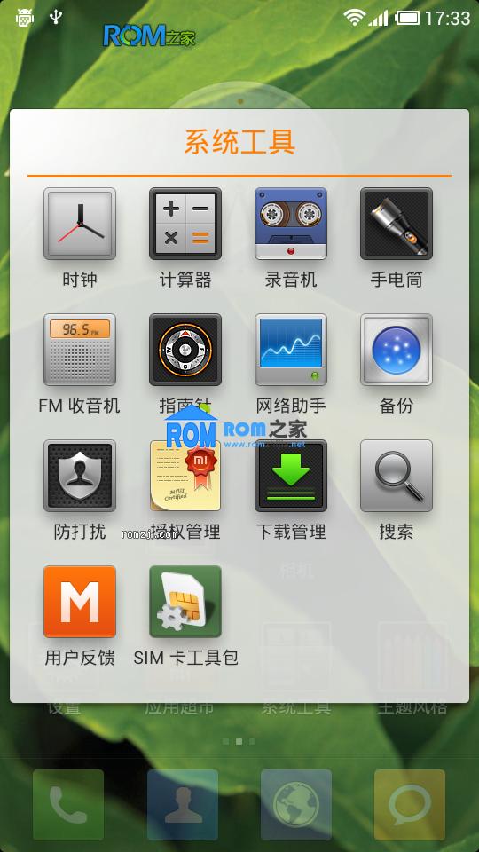 [开发版]MIUI 2.11.23 ROM for 华为 U9200 精简 流畅截图