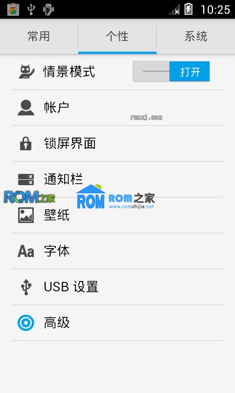 深度OS 华为 U8818 全新4.1.2ROM 2.1.3公测版 1123更新截图