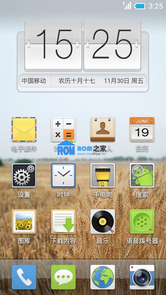 [公测版]X-UI beta 1.8 FOR HTC G14/G18 做最流畅的ROM 滑动通知栏截图