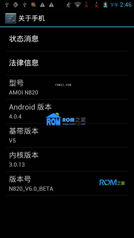夏新 大V N820 最新V6.0官方ROM 纯净版 稳定 长期使用截图