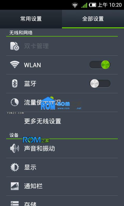 乐蛙OS第五十六期 LeWa_ROM_夏新大V 修复 优化截图