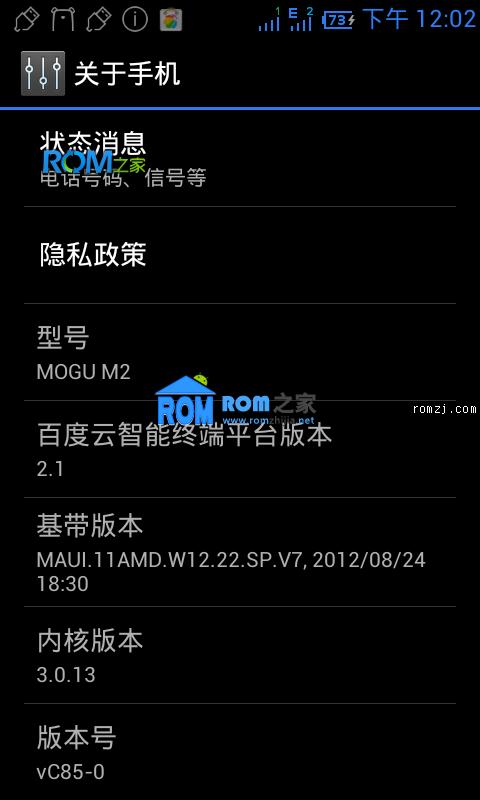 蘑菇 M2 百度云正式版 卡刷ROM VC85-0 刷机精灵力荐机截图