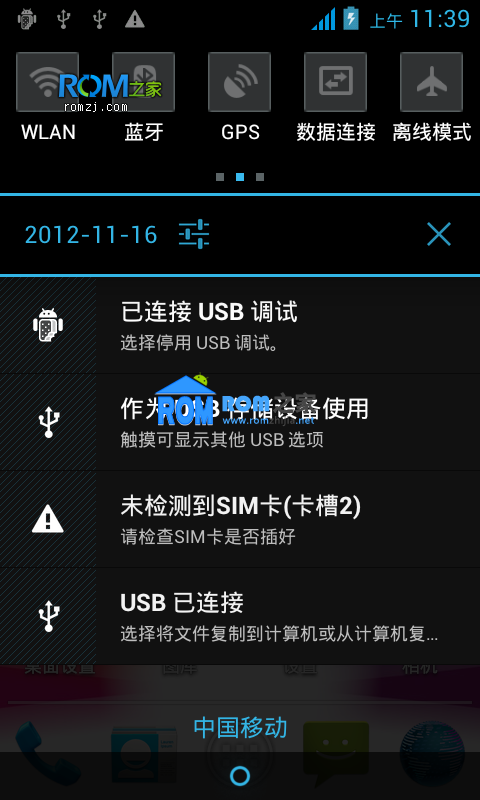 蘑菇 M2 最新官方ROM 省电 深度精简 11.16更新 刷机精灵力荐机 截图