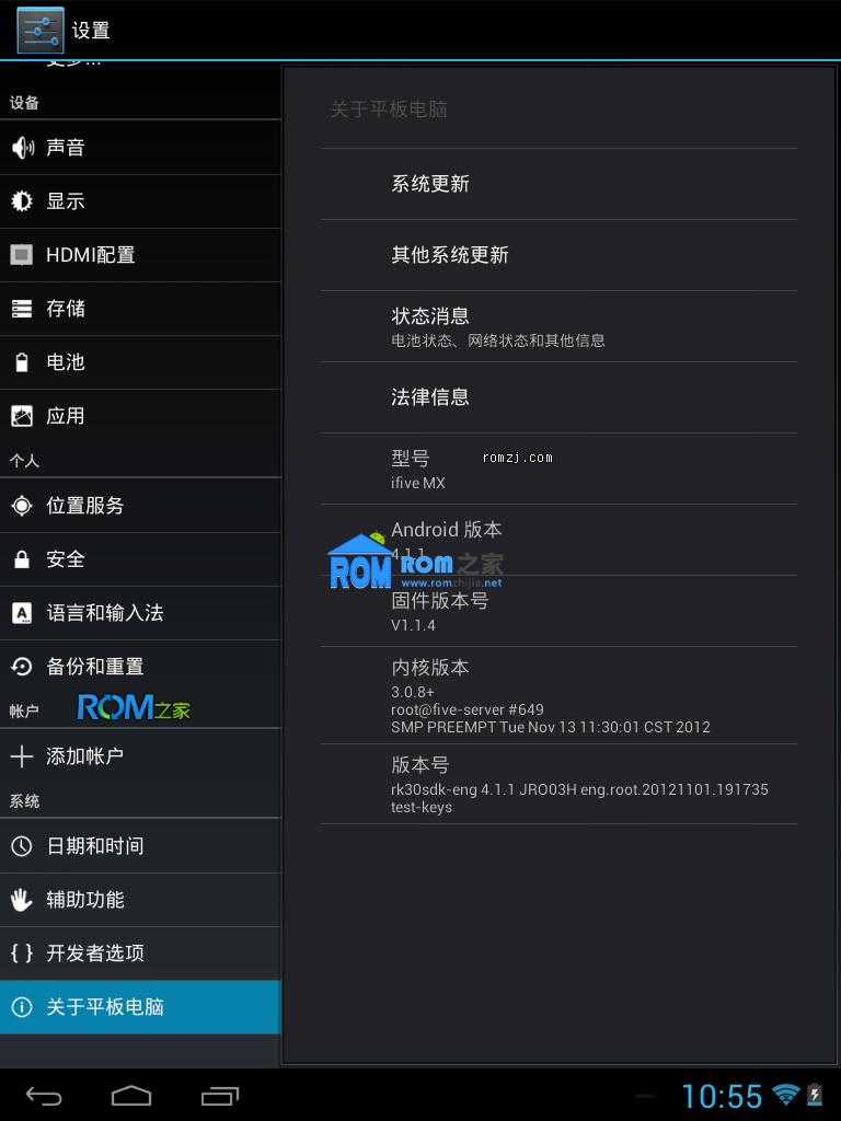 FNF 五元素 ifive MX wifi版 1.14版固件 优化 流畅截图