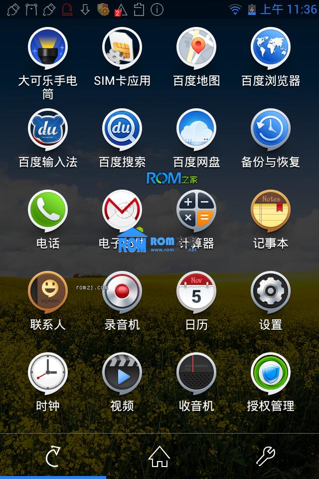 大可乐 MC001 百度云OS 最新官方ROM 稳定 纯净版截图