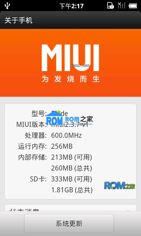 中兴 V880 完美MIUI 精简流畅省电 推荐长期使用截图