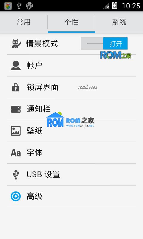 LG 970 深度OS 2.1.3公测版 全新4.1.2ROM 1123更新截图
