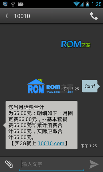 LG P990 卡刷包 纯净 精简 流畅 稳定 LiGux-v4.1-RC1公测版截图