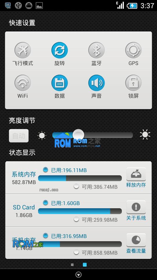 移植版 流畅 极度精简 X-UI beta 1.8 FOR LG LU6200截图