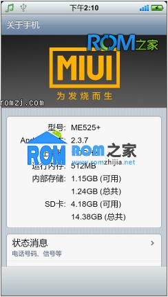 MOTO DEFY+ MIUI 完美720P 拍照质量高 满电 稳定 流畅截图
