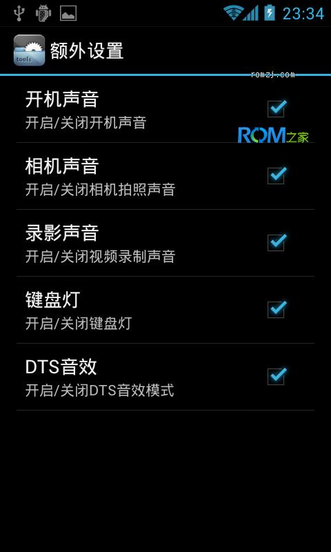 华为 C8812E 官方B942优化版 DTS音效 HDR相机 GSM破解 骨头包截图