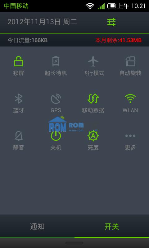 联想A750刷机包 乐蛙OS第五十七期 LeWa_ROM_A750截图