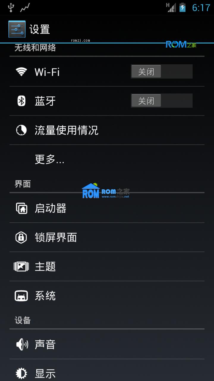 HTC One X JellyBean4.1.2 AOKP CM10 ParanoidAndroid King Kang M1截图