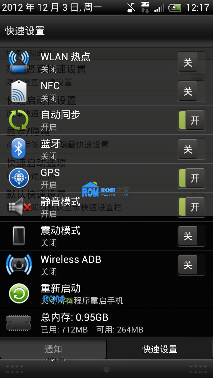 HTC One X WKNH ViperX China 2.7.1 Bricked 0.7 精简稳定流畅 强大毒蛇微调截图