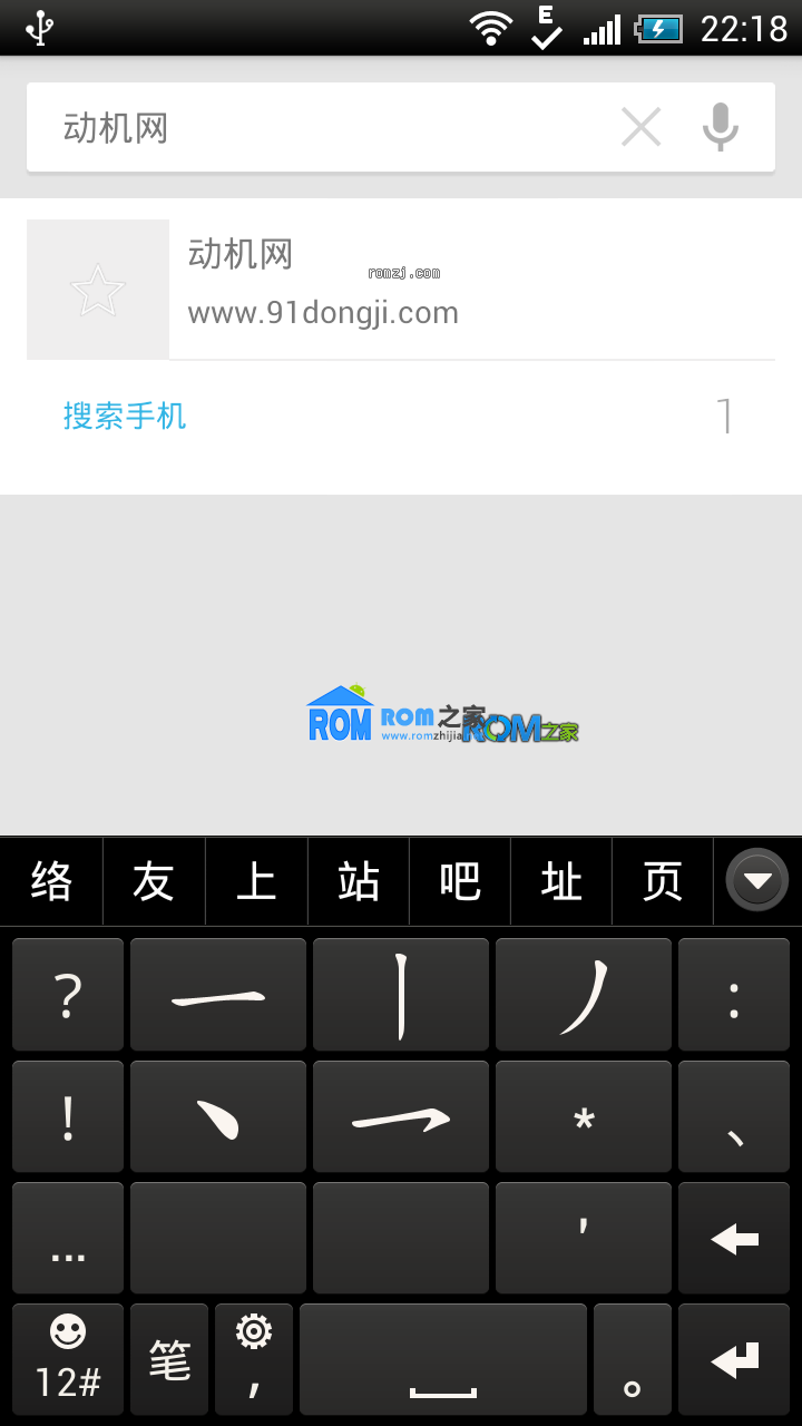HTC ONE X 基于官方 JB4.11 Sense4 省电EU1.0 精简 优化 稳定 截图