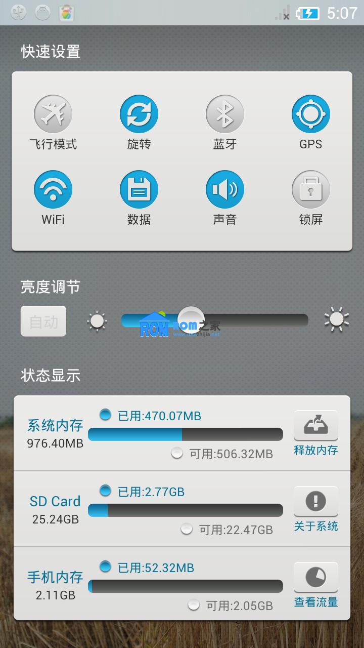 [公测版]X-UI beta 1.9 FOR HTC ONE X 做最流畅的ROM 优化滑动通知栏截图
