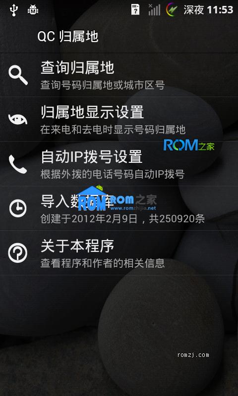 中兴 V880 短信弹出 魔音音效 hosts 优化 省电截图
