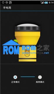 [移植版]X-UI beta 1.9 FOR EVO 3D 做最流畅的ROM 优化滑动通知栏截图