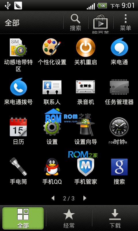 HTC One V Ghost beat1 高级电源 键位更改 美化 流畅省电截图