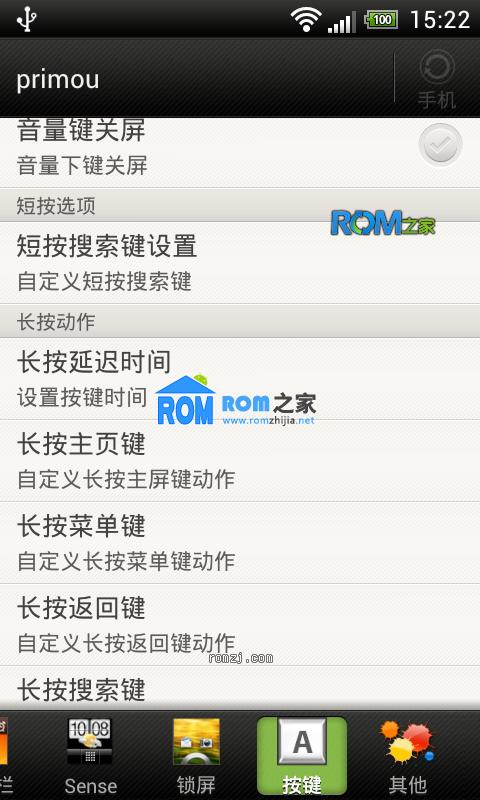 HTC One V Budlet Sense RC5 强大自定义 微博键支持 流畅省电 Sense 4.1截图