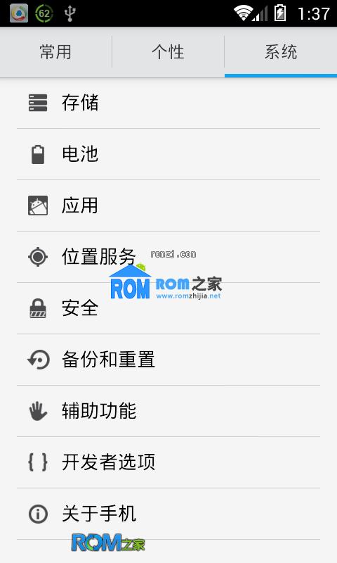 HTC EVO 4G 移植 深度OS v 4.1.2 优化 精简 2012-11-23更新截图