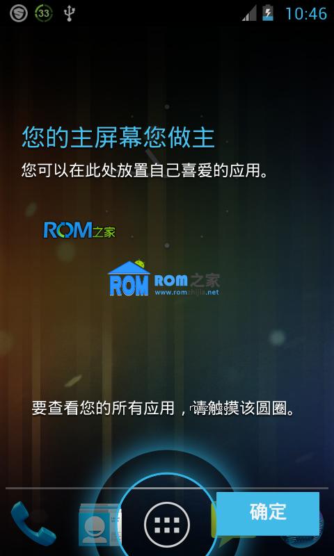 HTC EVO 4G 通刷 归属地等 源码编译 CM10 12.01 夜夜版截图