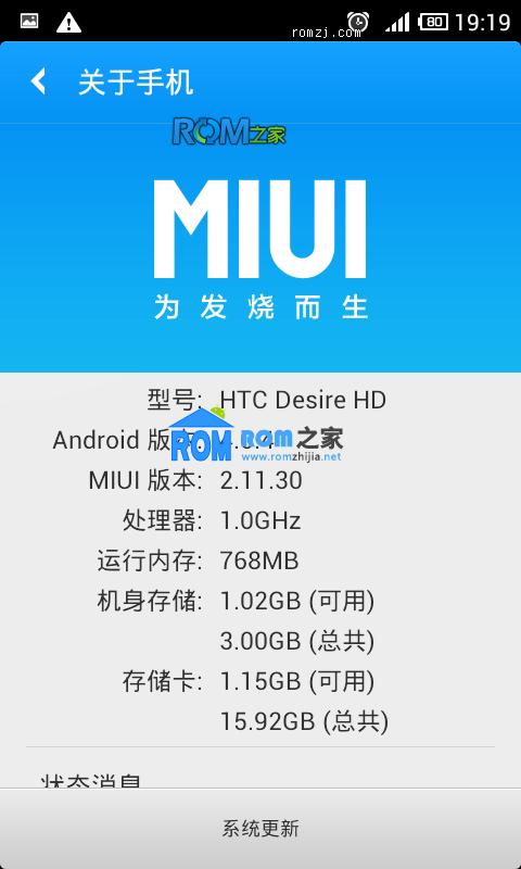 HTC G10 MIUI 2.11.30 ICS4.0.4+SENES3.6相机 移植修改版 省电 流畅截图