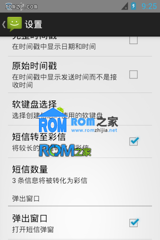 HTC G13 刷机包 短信弹窗 JB相机 归属地等 CM9第三版截图